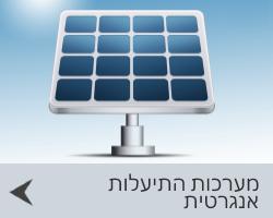 לוחות חשמל למערכות