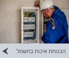 הבטחת איכות בחשמל